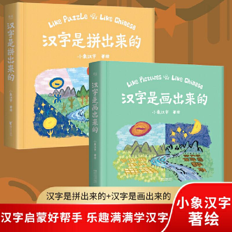 汉字启蒙套装:汉字是画出来的+汉字是拼出来的(全两册) 216个常用汉字,4种字形演变,35幅甲骨文插图。玩耍*猜谜*识字,乐趣满满学汉字。果麦出品。