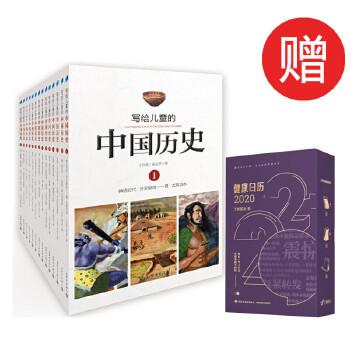 写给儿童的中国历史(全14册)赠丁香健康日历[精选套装]
