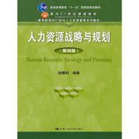 人力资源战略与规划(第四版)(教育部面向21世纪人力资源管理系列教材) 赵曙明 9787300232614 中国人民大
