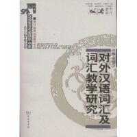对外汉语词汇及词汇教学研究 商务印书馆