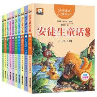 安徒生童话全集 注音版小学正版彩图带拼音的儿童故事书6-8岁格林童话小学生课外书籍1-2年级7-9-10-12周岁阅读