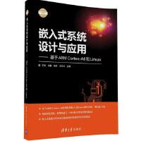 嵌入式系统设计与应用――基于ARM Cortex-A8和Linux