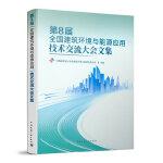 第8届全国建筑环境与能源应用技术交流大会文集