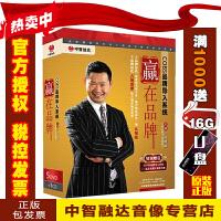 正版包票 COBS品牌导入系统 赢在品牌 孙晓岐(5DVD)视频讲座光盘碟片