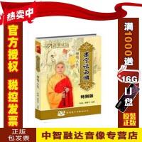 正版包发票果宁话西游 禅悟人生 释果宁 5DVD 视频音像光盘影碟片