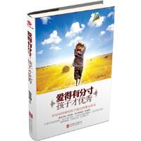 【旧书二手九成新】爱得有分寸,孩子才优秀 陆语娴 9787550218147 北京联合出版公司