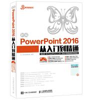 新编PowerPoint 2016从入门到精通
