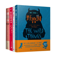 野兽国作者戴夫・艾格斯作品集 (4本套装)(野兽国+什么是什么+怪才的荒诞与忧伤+圆环)