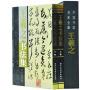 王羲之书法集 铜版纸精装彩印16开共两卷 中国书画名家全集王羲 定 价:380元