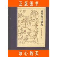 【二手旧书9成新】现代汉语方言大词典.分卷:广州方言词典