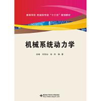 【新书店正版】机械系统动力学何芝仙西安电子科技大学出版社9787560643564