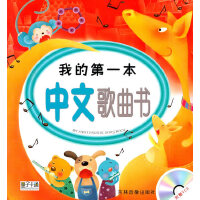 我的第一本中文歌曲��(附�VCD光�P)