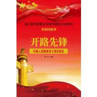 【按需印刷】―开路先锋:中国人民解放军工程兵诞生
