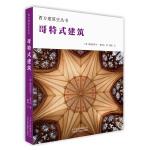 哥特式建筑(西方建筑史丛书)