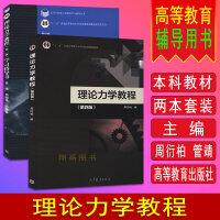 理论力学教程 周衍柏 第四版 理论力学教程 第3版 教材+学习指导书 高等教育出版社 2本套装