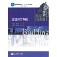 建筑消防系统 徐鹤生,周广连 9787040283433 高等教育出版社教材系列