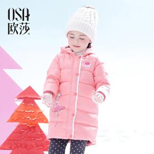 欧莎童装2017冬季新品女童中长款连帽加厚鸭绒羽绒服反季清仓儿童外套