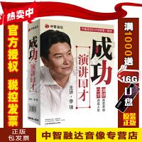 正版包票 成功演讲口才 李强 5DVD+3CD 培训讲座视频光盘影碟片