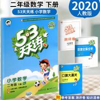 2020春季 53天天练小学数学二年级下册RJ人教版2年级课本同步练习