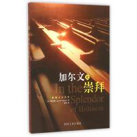 加尔文论崇拜 (美)钟百恩,杨基 四川人民出版社 9787220094026