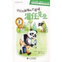 记忆力超强的大熊猫温任先生(电子书)