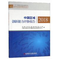 中国区域创新能力评价报告2018