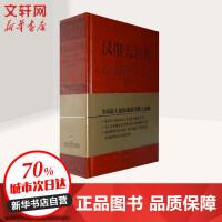 汉俄大词典 上海外语教育出版社