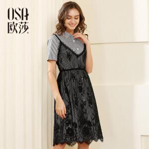 欧莎2017夏装新款真两件套 蕾丝吊带+条纹连衣裙S117B13074