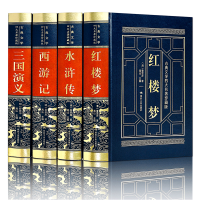 全4册中国古典文学小说青少年四大名著全套原著无删减三国演义红楼梦水浒传西游记
