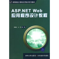 ASP.NET Web应用程序设计教程(高等院校计算机应用技术系列教材)