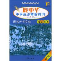 庞中华中学生必背古诗词硬笔行书字帖:9年级