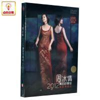 正版音乐周冰倩:2012真的好想你情歌演唱会(DVD)