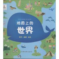 地图上的世界:百科.地图.绘本 成都地图出版社