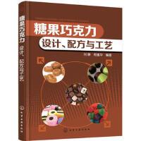正版书籍 9787122309907糖果巧克力:设计、配方与工艺 刘静,邢建华 化学工业出版社