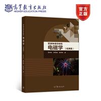 普通物理学教程 电磁学(拓展篇)
