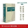 古代汉语词典(精装)(第2版)