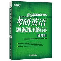 新东方 (2021)考研英语题源报刊阅读:提高篇