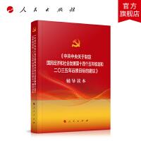 中共中央关于制定国民经济和社会发展第十四个五年规划和二�三五年远景目标的建议辅导读本(大字本)人民出版社