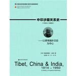 中印涉藏关系史(1914~1950)
