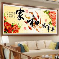 精准印花十字绣家和万事兴牡丹九鱼图 大幅新款客厅画书房1.5满绣2米卧室简约现代中国风系列