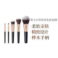 【网易严选 顺丰配送】墨玉 日常妆容化妆套刷