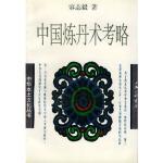 中国炼丹术考略――中华本土文化丛书容志毅著上海三联书店9787542610409