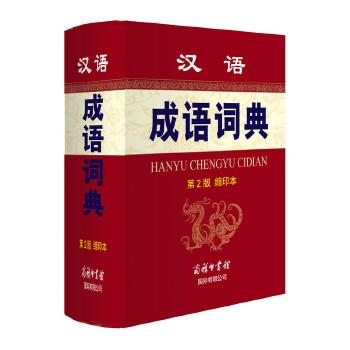 汉语成语词典(第2版·缩印本)一部实用性汉语成语词典  收录常见、常用成语为主,兼收部分常见熟语 按释义、语见阐释成语,展现丰富资料,探索成语本源 强化使用和范例功能,提供典型、规范例句