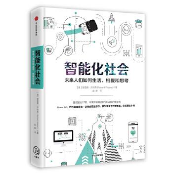 智能化社会(pdf+txt+epub+azw3+mobi电子书在线阅读下载)