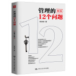 管理的12个问题(第2版)