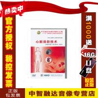 中华心血管介入操作技术全集 心脏造影技术 1DVD 视频光盘碟片