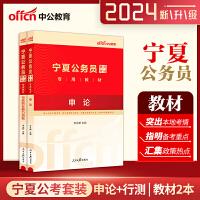 中公2019宁夏公务员考试用书2本申论行测教材
