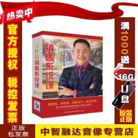正版包票 王怀敬销售系统课4DVD销售人员如何快速倍增销售业绩视频光盘影碟片