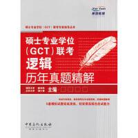 硕士专业学位(GCT)联考逻辑历年真题精解 9787511419125