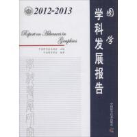 2012-2013图学学科发展报告 中国科学技术出版社